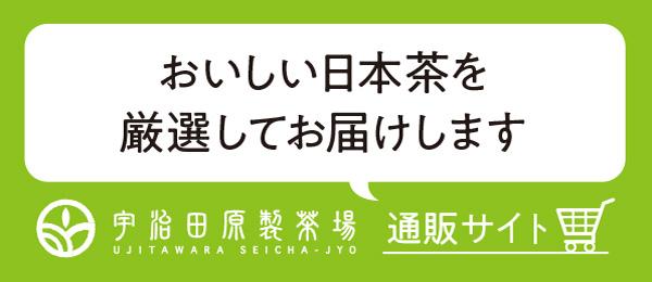 宇治田原製茶場 通販サイト