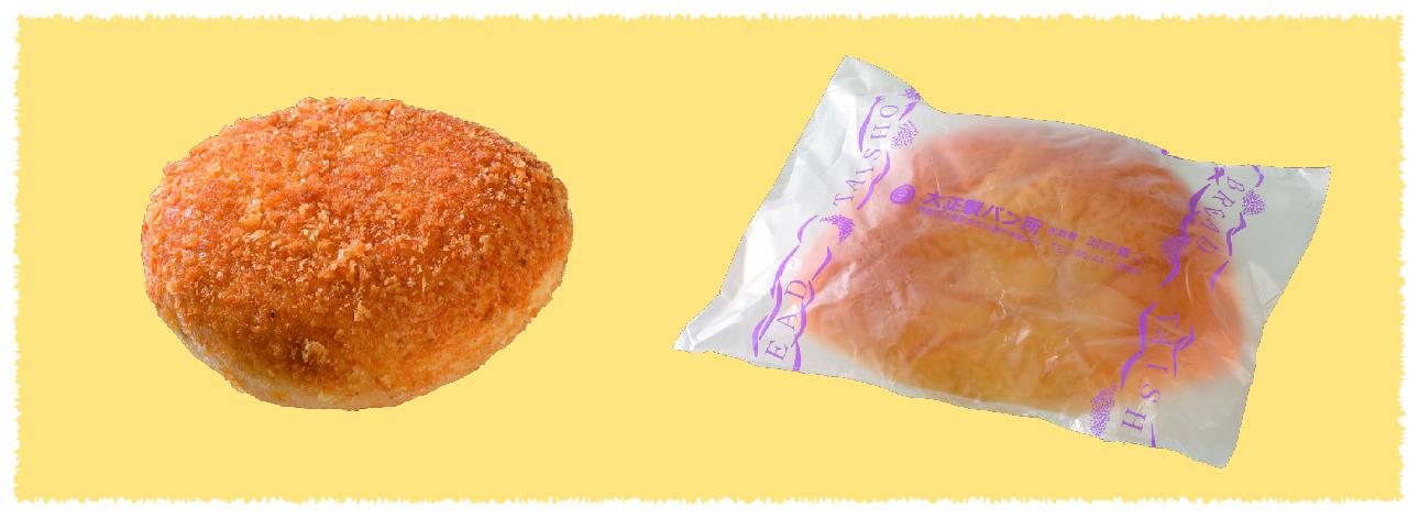 カレーパンとクリームパンの写真