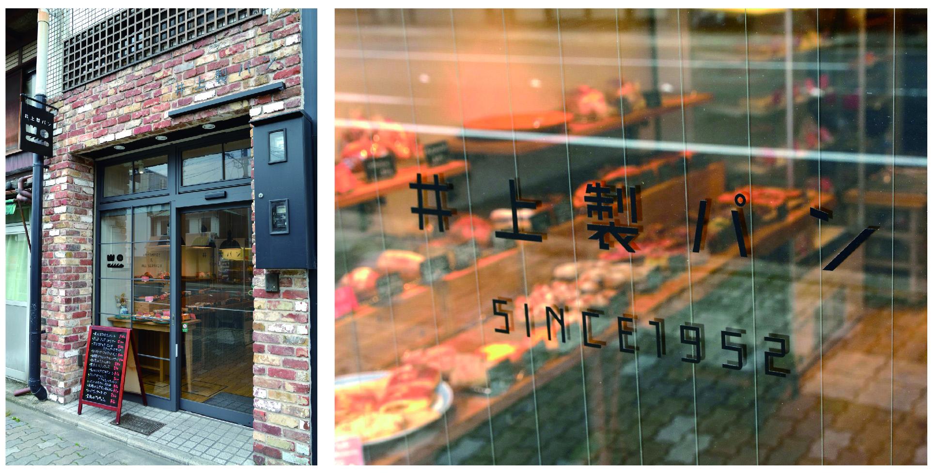 店舗の外観とガラス文字