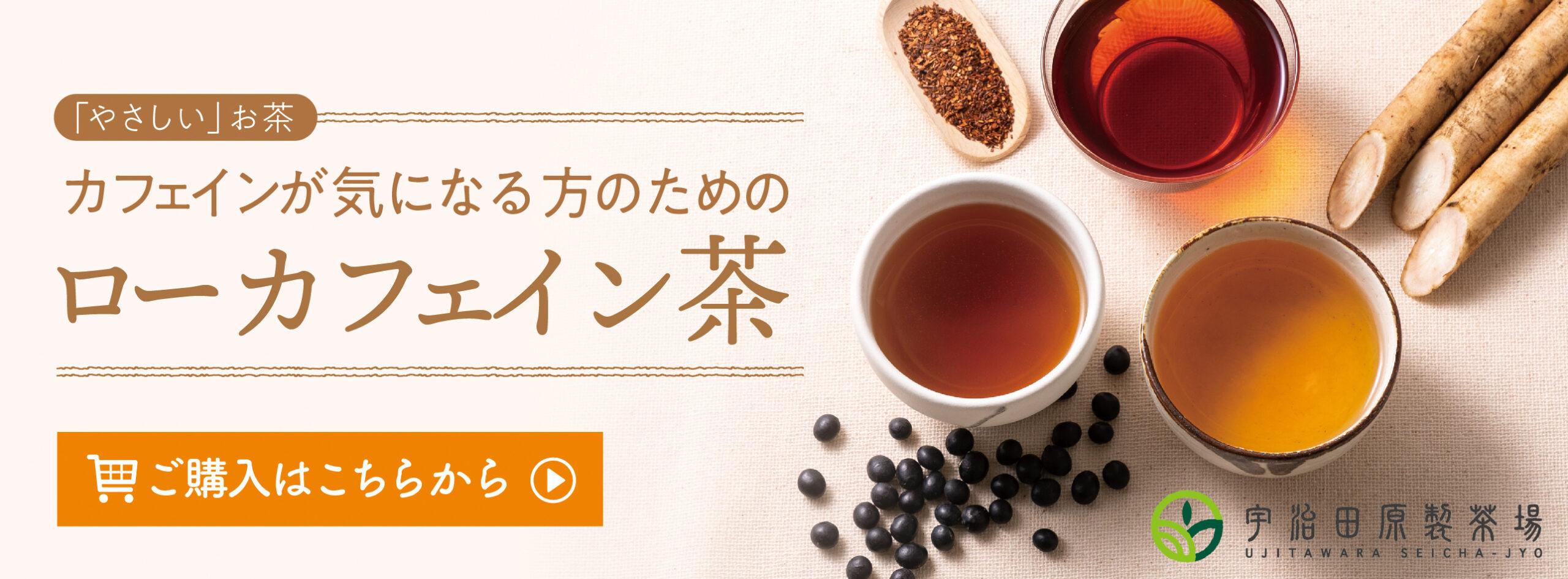 ローカフェイン茶