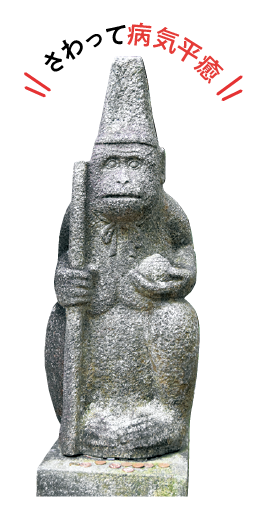 猿丸神社の猿地蔵