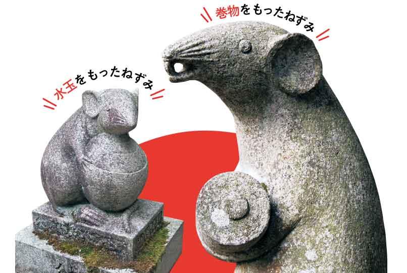 大豊神社のネズミ像