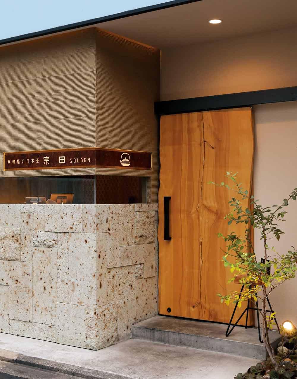 手鞠鮨と日本茶の入り口