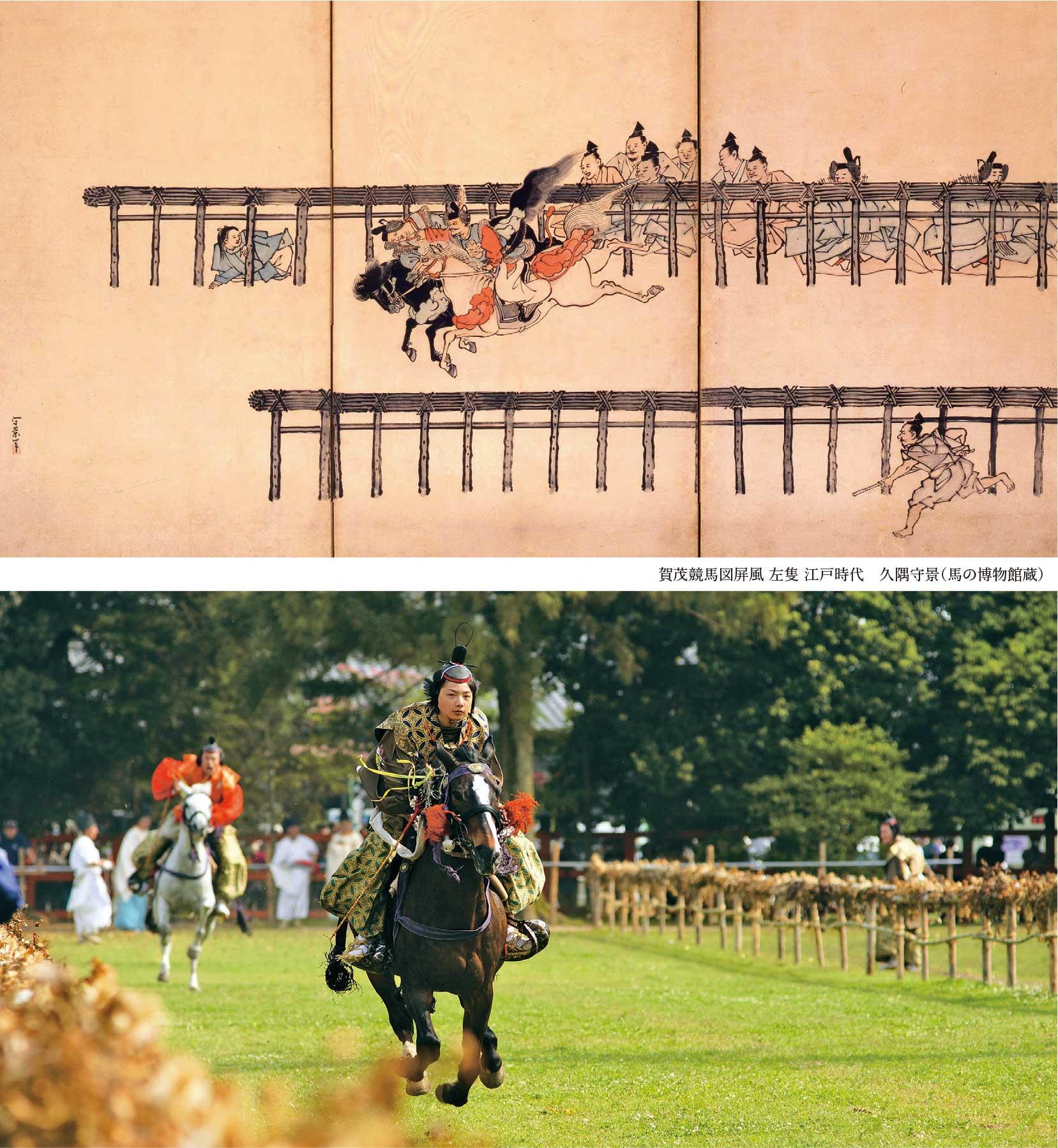 葵祭と競馬