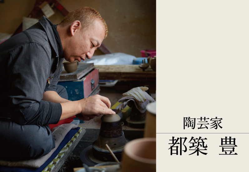 陶芸家、都築豊さん