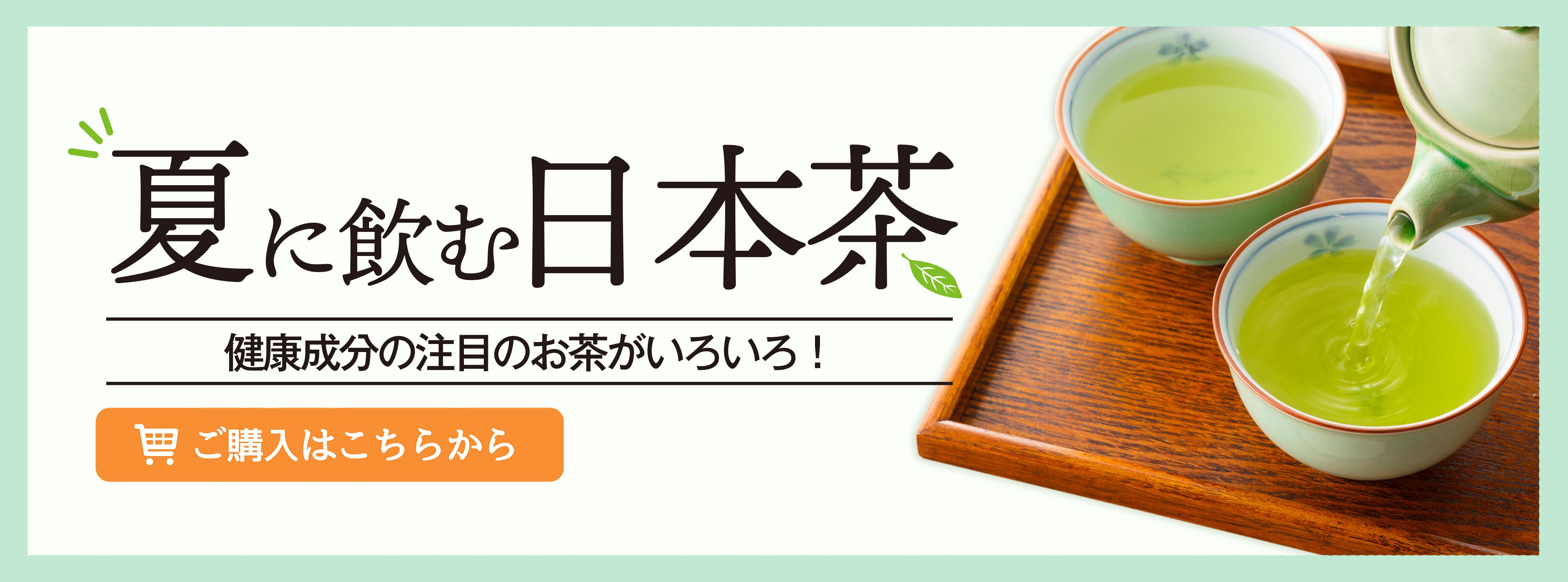 夏に飲む日本茶