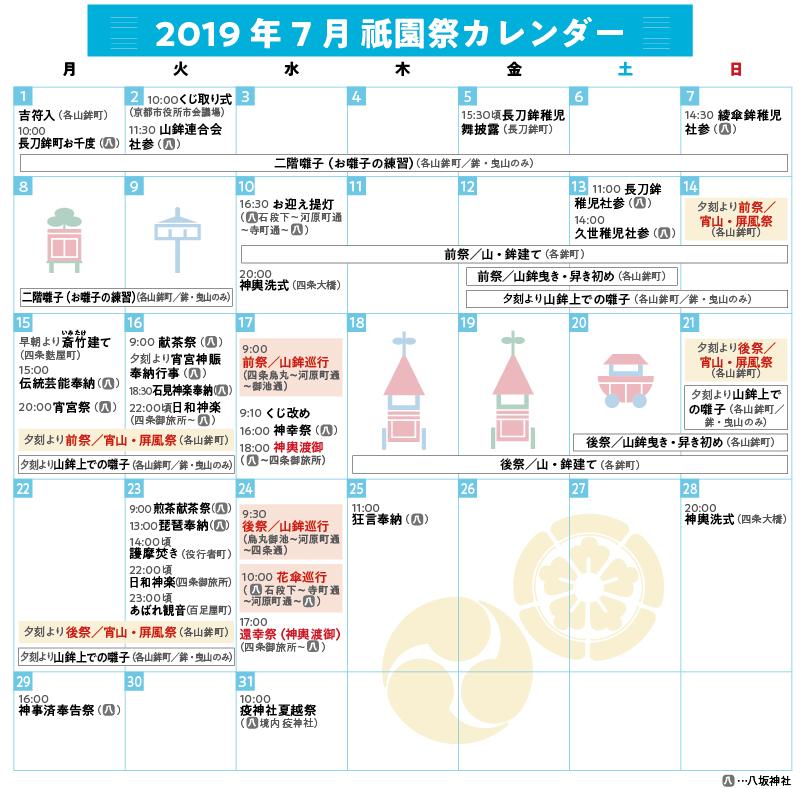 祇園カレンダー