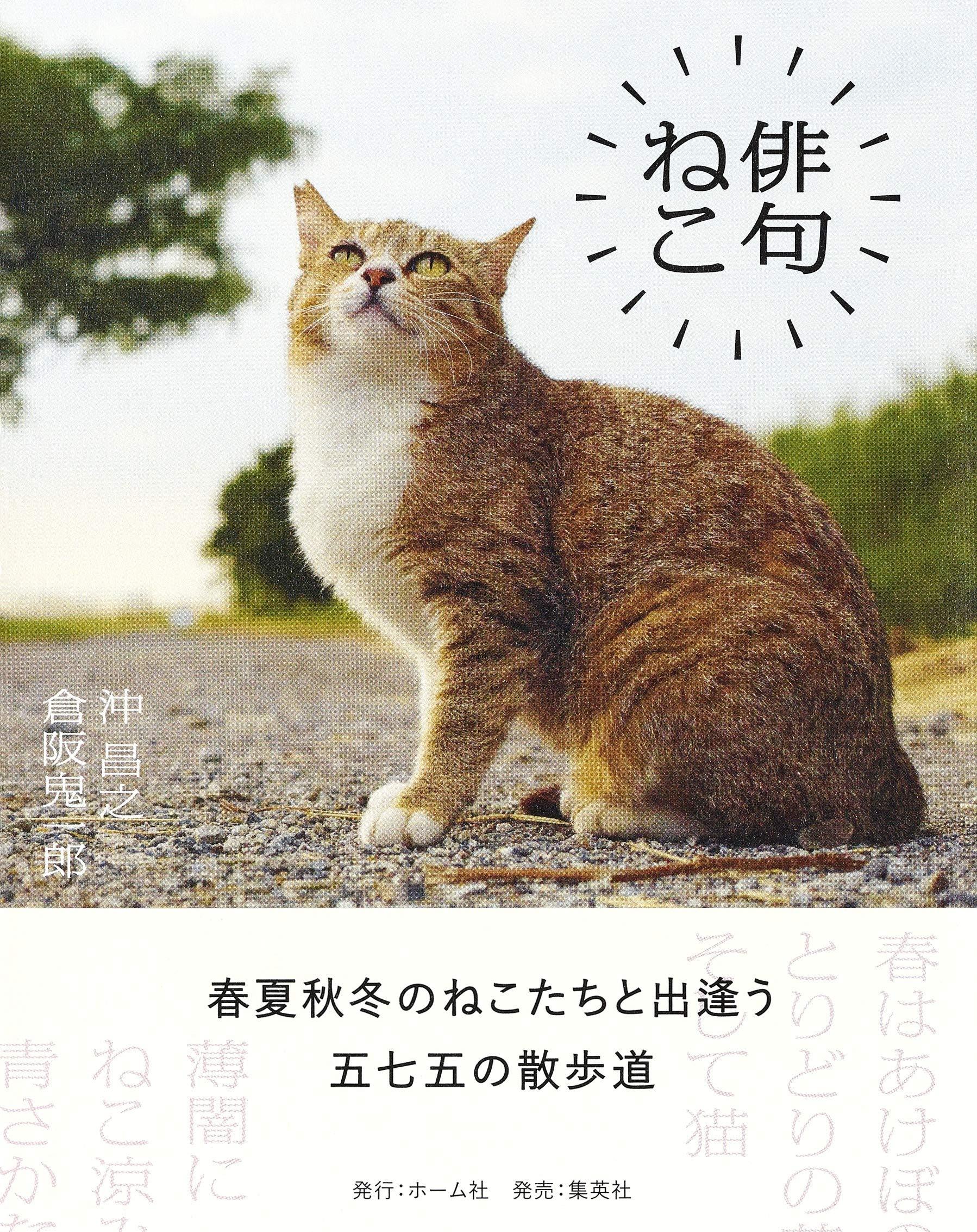 『俳句ねこ』<br> (ホーム社、定価1,400円)