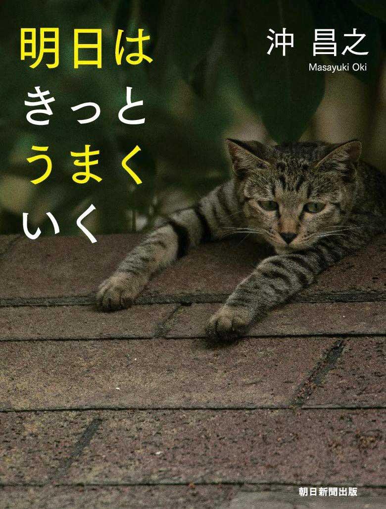『明日はきっとうまくいく』<br> (朝日新聞出版、定価1,300円)