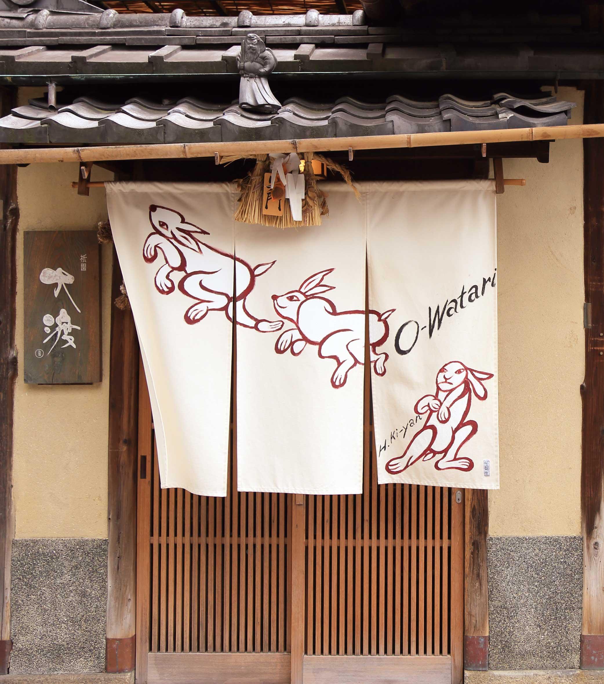 祇園 大渡の外観