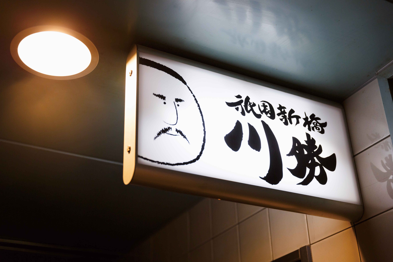 祇園新橋 川勝