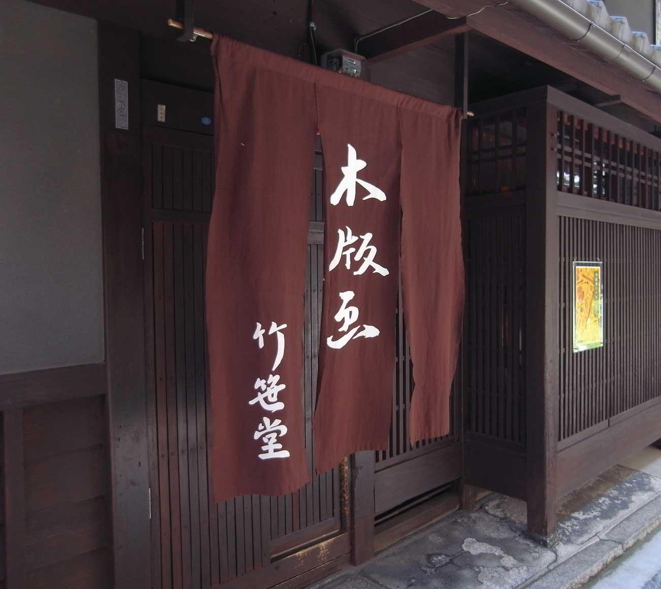 atari_竹笹堂_外観