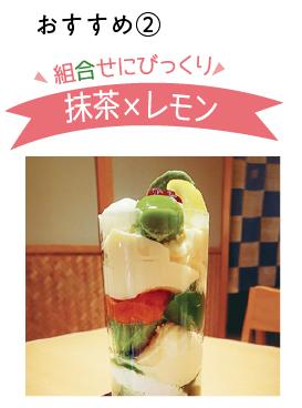 抹茶×レモン