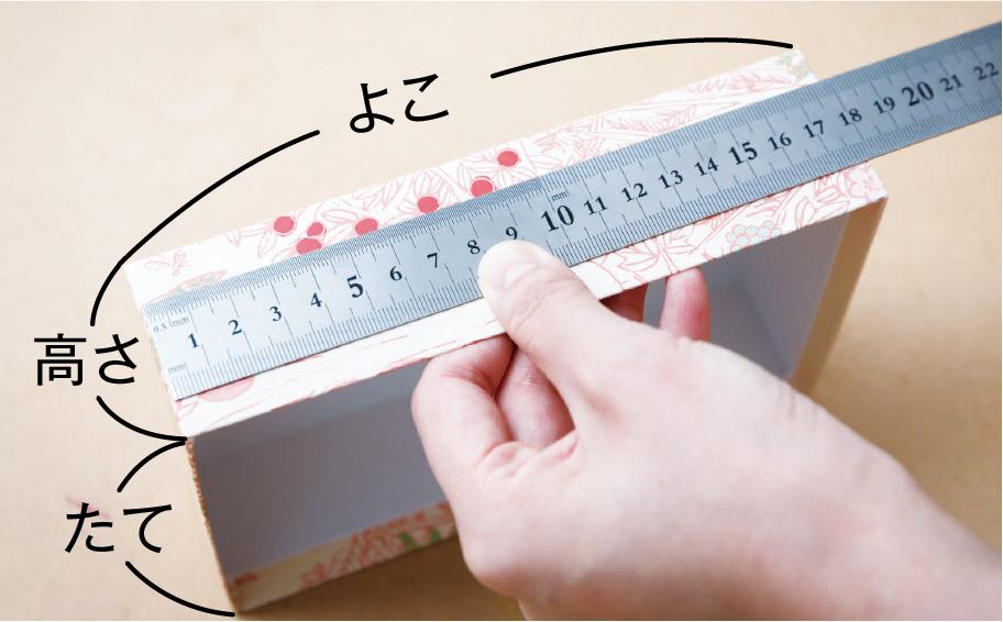 空き箱DIY測る