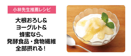 小林先生推薦レシピ