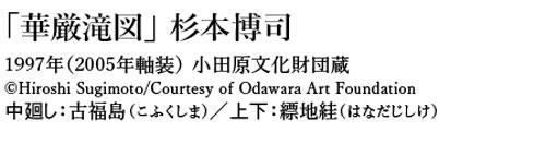 「華厳滝図」 杉本博司