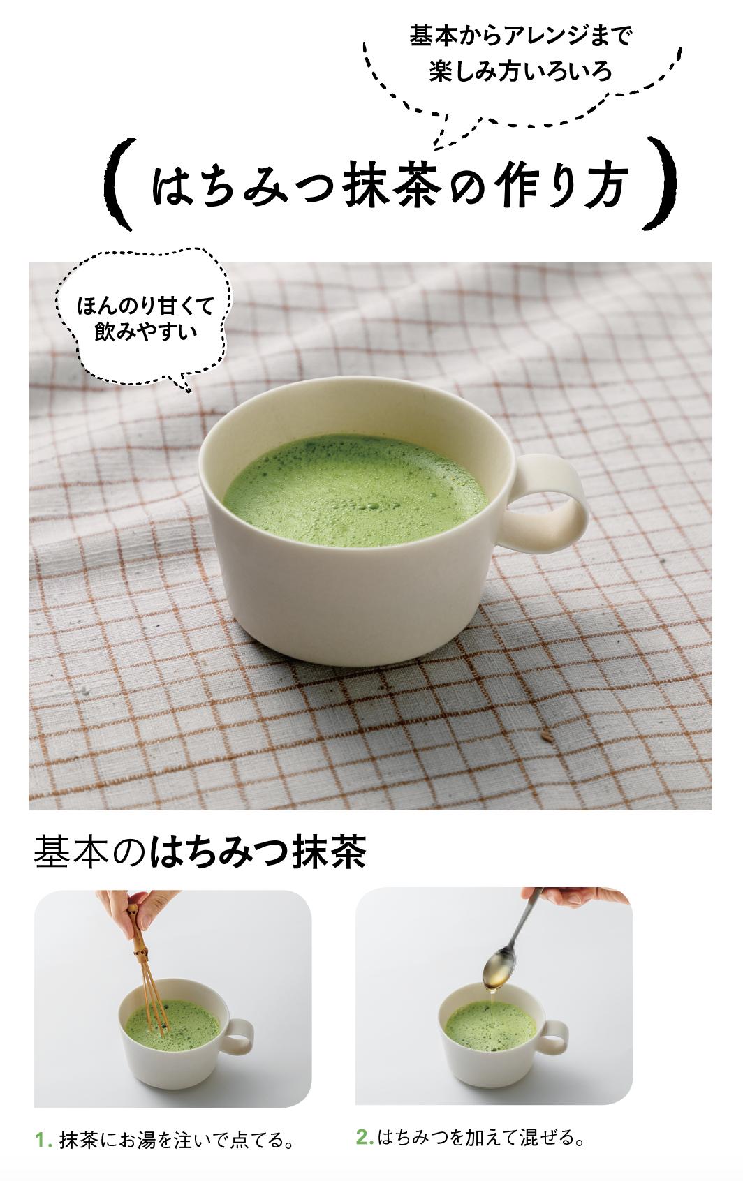 はちみつ抹茶の作り方