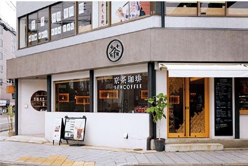 京茶珈琲cafe高台寺店