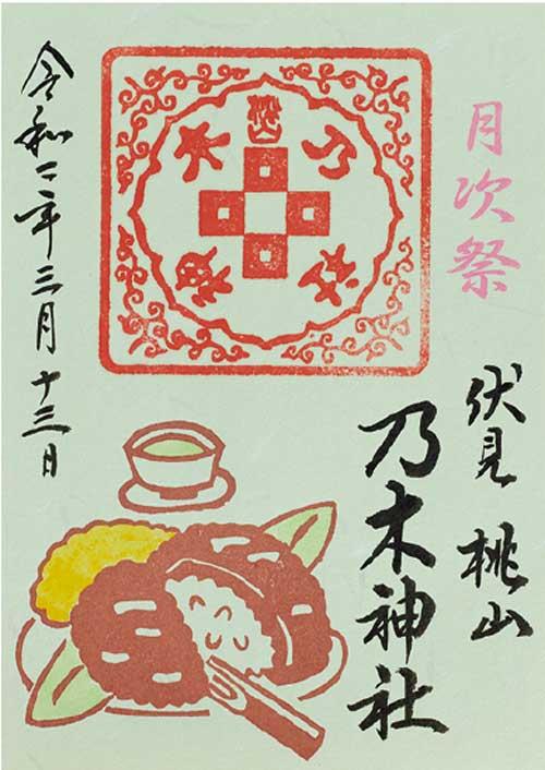 毎月13日の月次祭では、食をテーマにした御朱印がいただける。