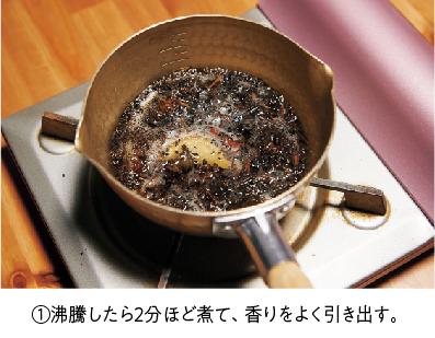 茶葉を煮る