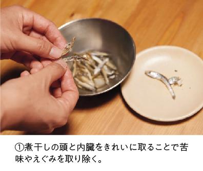 煮干しの頭と内臓をとる