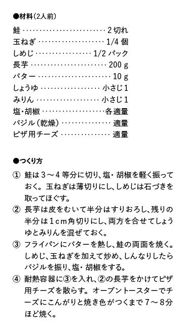 鮭の長芋グラタンレシピ