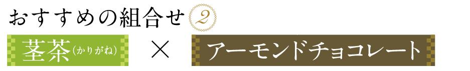 おすすめ2茎茶×アーモンドチョコレート