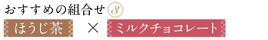 おすすめ3ほうじ茶×ミルクチョコレート