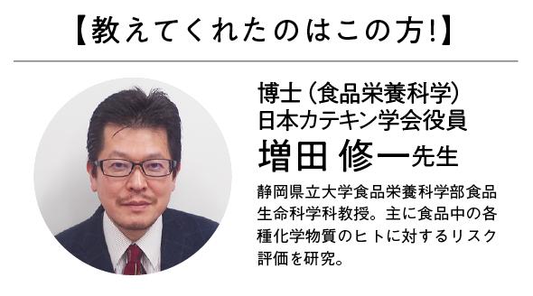 博士(食品栄養科学) 日本カテキン学会役員 増田 修一先生