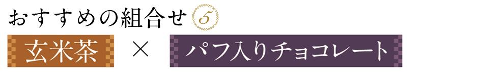 おすすめ5玄米茶×パフ入りチョコレート