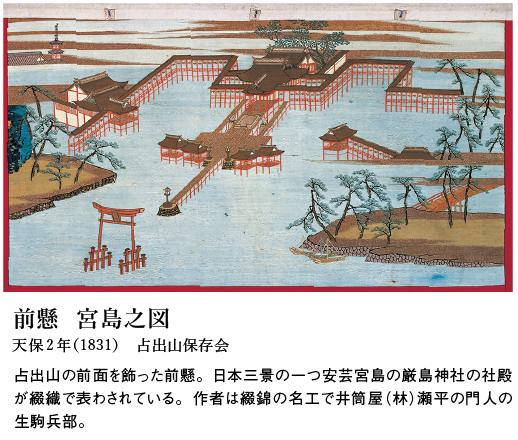 前懸 宮島之図
