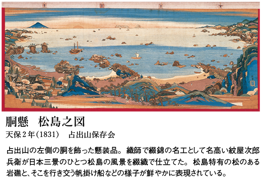 胴懸 松島之図
