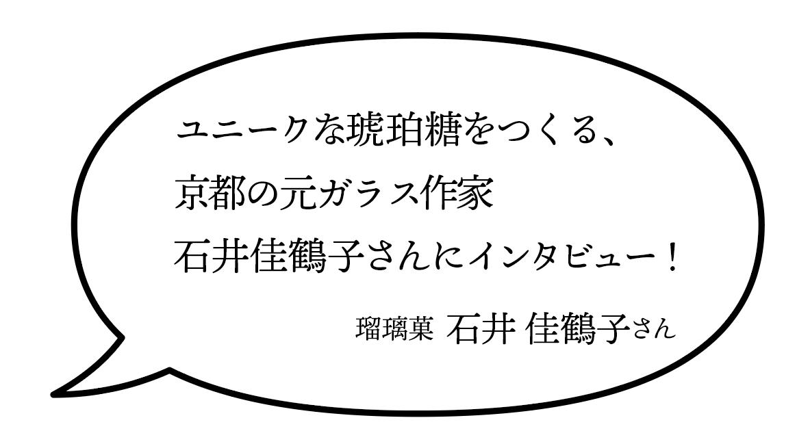 ユニークな琥珀糖をつくる、 京都の元ガラス作家 石井佳鶴子さんにインタビュー!