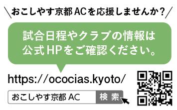 おこしやす京都ACを応援しませんか?